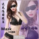 情趣用品 熱銷商品 Mask SM遊戲 遮光隱目眼罩﹝黑﹞【508523】