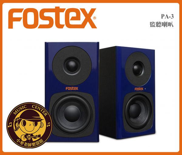 【小麥老師樂器館】FOSTEX PA-3 藍色 主動式 監聽喇叭 喇叭