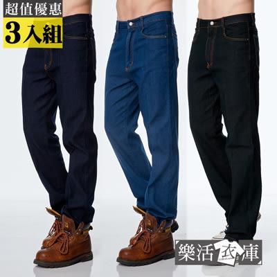 【719234】經典原色休閒彈力中直筒牛仔褲(3入組)● 樂活衣庫