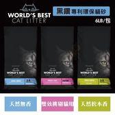 *WANG*World's Best黑鑽貓砂《專利環保玉米貓砂-無香|松木香│雙效挑剔貓用》6LB