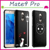 HUAWEI Mate9 Pro 5.5吋 黑色浮雕背蓋 創意手機套 TPU保護套 全包邊手機殼 個性保護殼 貓咪後殼