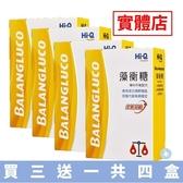 Hi-Q 中華海洋 藻衡糖專利平衡配方(90粒) 褐藻素【買3送1共4盒】