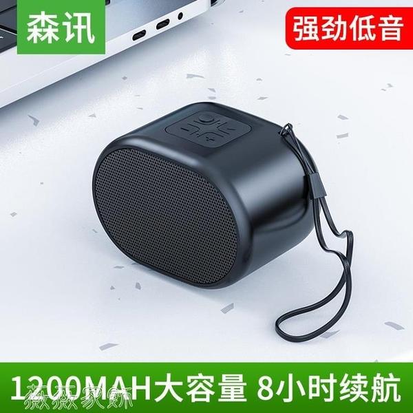 藍芽喇叭 索尼同款無線藍芽音箱便攜式防水大音量重低音炮3D環繞立體聲家用戶外運動隨身 薇薇