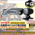 監視器 高畫質超廣角WIFI型行車紀錄器 高清HD720P 自保利器/及時證據/HD720P/假車禍/自保/證據