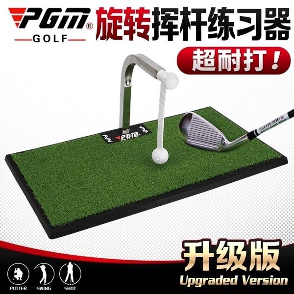 室內高爾夫 PGM 升級版 室內高爾夫 揮桿練習訓練器 360°旋轉 帶吸盤 打擊墊 快速