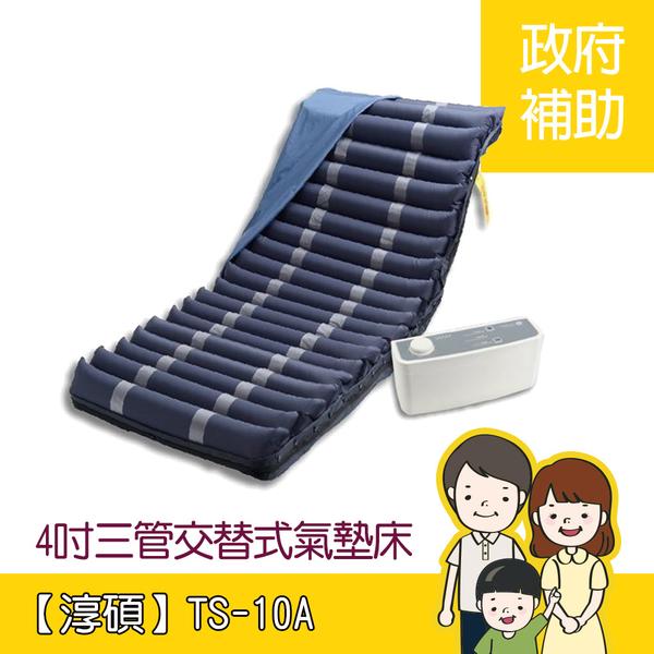 【淳碩】4吋三管交替式氣墊床 TS-10A 減壓 / 預防褥瘡壓瘡 / 脊損 (含贈品)
