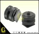 ES數位館 MSA-3 通用型 熱靴座轉1/4 螺絲 1/4螺孔熱靴轉換座 可加裝 相機攝影機 螢幕 麥克風
