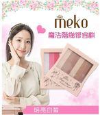 【KP】修容餅 MEKO 魔法階梯DTT039