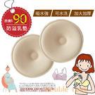 新加大款 無螢光劑 DL防溢乳墊 【DA0009】日本加厚加大純棉面料胸墊 胸插 (二片裝)  哺乳衣