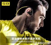 S13藍芽耳機雙耳運動跑步蘋果oppo無線掛耳腦後式  HM 居家物語