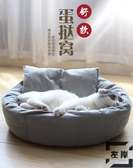 中號蛋撻貓窩貓床貓咪睡墊軟窩貓咪用品寵物貓墊四季【左岸男裝】
