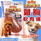 【培菓平價寵物網】活力零食》CR90雞胸軟肉條-115g*10包