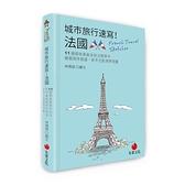 城市旅行速寫法國(11種鋼珠筆基本技法教學+繪圖順序建議.新手也能現學現畫)
