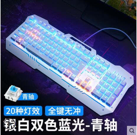吃雞神器 真機械鍵盤青軸黑軸茶軸游戲專用三件套臺式電腦lol電競吃雞 科炫數位