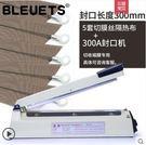 藍莓牌FR300手壓式封口機商用塑料食品...