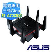 ASUS華碩 RT-AC5300 Gigabit 無線分享器 『高速霸主』三頻飆網 [富廉網]