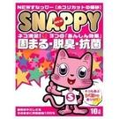 寵物家族-Snappy 香水細貓砂10L(檸檬香)