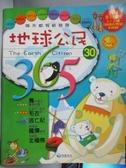 【書寶二手書T6/少年童書_YAZ】地球公民365_第30期_北極熊等
