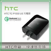 好舖・好物➸ 【現貨】HTC TC P1000 US 充電器 15W QC2.0 快速 充電器 旅充頭 M10 快充