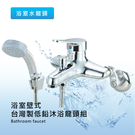 莫菲思 台灣製 浴室低鉛壁面沐浴龍頭 冷熱水龍頭全套組 傣家