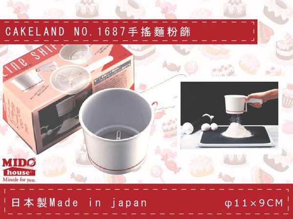 日本CAKELAND NO.1687 手搖麵粉篩《Mstore》