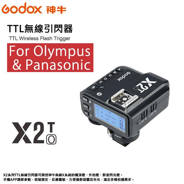 黑熊館 GODOX 神牛 X2T-O 閃光燈無線電TTL 引閃發射器 Olympus Panasonic 手機藍芽