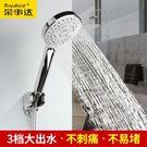 榮事達浴室熱水器噴頭淋浴頭手持花灑洗浴配件水管軟管淋雨蓮蓬頭 LannaS