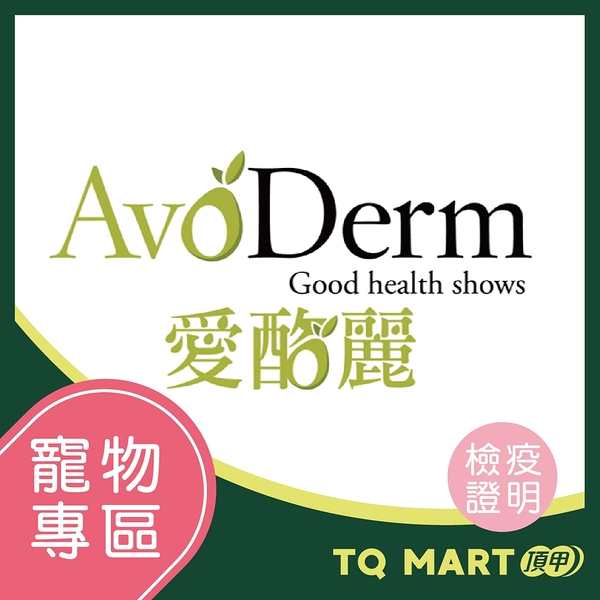 Avo Derm 愛酪麗 - 檢疫證明【TQ MART】