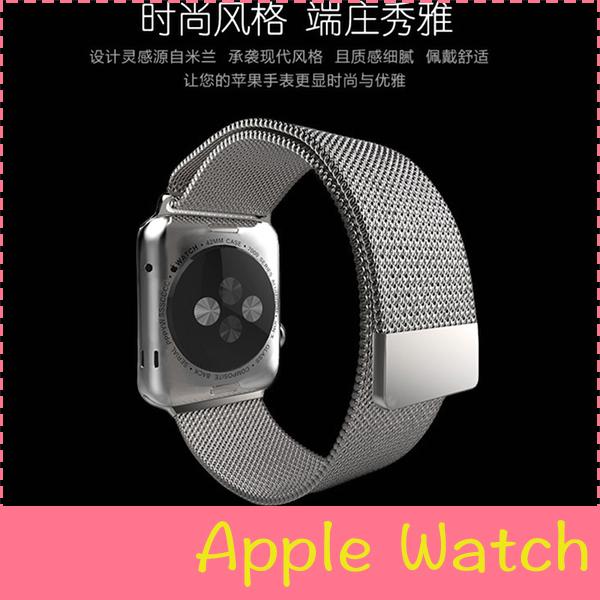 【萌萌噠】Apple Watch 蘋果手錶 123代通用 iWatch 夏日清涼時尚風格 金屬磁力吸附 回環式透氣錶帶