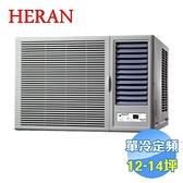 禾聯 HERAN 頂級旗艦型單冷定頻窗型冷氣 HW-80P5