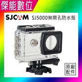 SJCAM 原廠配件 無開孔防水殼 大按鍵 正廠 防水盒運動攝影機專用 保護殼 適用SJ5000 SJ5000菁英版