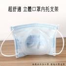 【100入】超舒適透氣立體口罩內托支架...