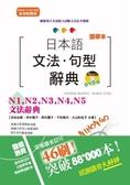 (攜帶本)新制對應版日本語文法.句型辭典:N1、N2、N3、N4、N5文法辭典(50K+DVD)