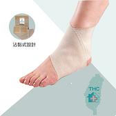 【THC】踝關節支撐套(護踝/踝關節/交叉式護踝)