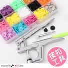 寶寶按扣 免縫彩色四合扣安裝工具組