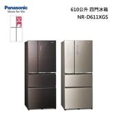 『私訊更優惠』Panasonic【NR-D611XGS】國際牌無邊框玻璃610公升四門冰箱 自動製冰 新鮮急凍結