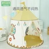 快樂年華兒童帳篷游戲屋室內公主小房子寶寶家用城堡男女孩玩具屋 NMS生活樂事館