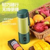 榨汁杯 榨汁機家用小型便攜式水果電動榨汁杯全自動迷你多功能炸果汁機  美物 99免運