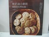 【書寶二手書T1/餐飲_D7B】無奶油小餅乾:當飯吃也零負擔!添加堅果..._中島志保