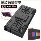 輪胎紋 索尼 XPeria XA1 Pl...