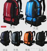 50L雙肩包男女旅行包雙肩旅游包超大容量加大運動背包戶外登山包 『CR水晶鞋坊』