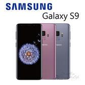 三星 SAMSUNG Galaxy S9 64G -紫/藍/黑~ 贈延保卡+Kate Spade背蓋 [24期0利率]