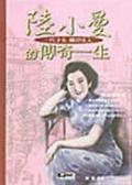 (二手書)陸小曼的傳奇一生