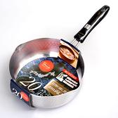 日本製【Pearl】不鏽鋼單柄鍋/雪平鍋20cm--適合所有爐具/ HB-631