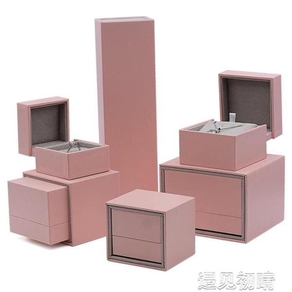 珠寶首飾包裝盒創意戒指盒高檔項鍊盒子手鐲盒吊墜盒長鍊盒定做 遇見初晴