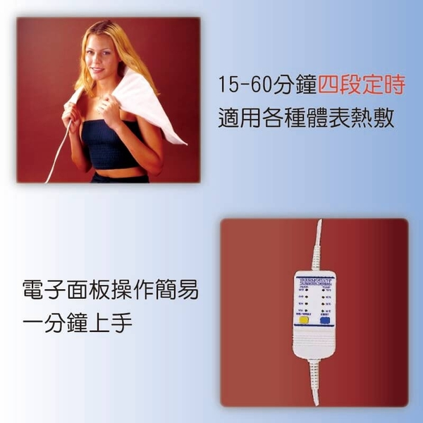 舒摩迪樂||熱敷墊-大(65×35×1.5公分)∥台灣製∥四段溫控定時∥原廠保固三年!