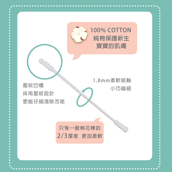 韓國 Perfection 紙軸嬰兒專用棉花棒 (600支) 嬰兒棉棒 0484