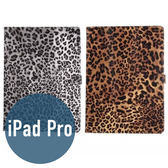iPad Pro 二色豹紋 插卡 平板皮套 側翻 支架 保護套 手機套 平板殼 保護殼