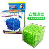 益智3D立體迷宮 不挑色 益智遊戲 兒童玩具 3D立體迷宮