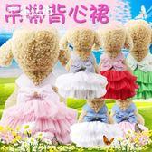狗狗條紋清新蛋糕裙 寵物泰迪貓咪衣服 裙子 背帶裙 魔法街
